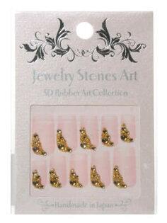 日本製 手工 指甲貼紙 JAA-09 『 3D Rubber Art Jewelry Stones 』造型貼紙/手機造型貼紙
