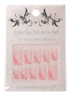 日本製 手工 指甲貼紙JAA-21 『 3D Rubber Art Jewelry Stones 』造型貼紙/手機造型貼紙