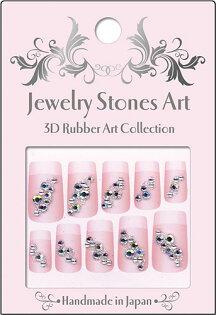日本製 手工 指甲貼紙 JAA-01 『 3D Rubber Art Jewelry Stones 』造型貼紙/手機造型貼紙