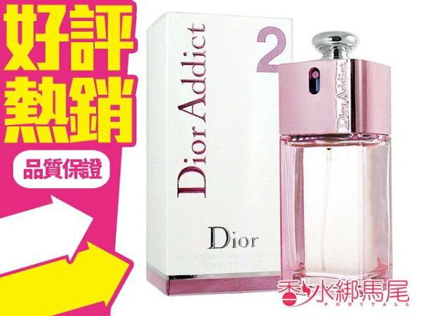 ◐香水綁馬尾◐ Christian Dior CD Addict 2 迪奧 癮誘甜心 女性淡香水 香水空瓶分裝 5ML