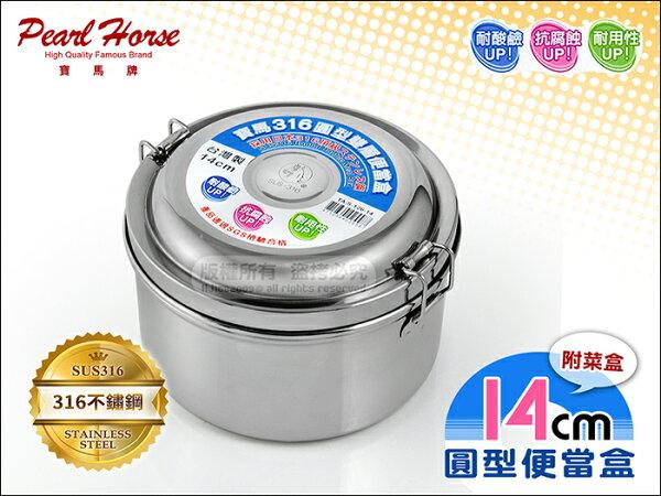 快樂屋♪台灣製 寶馬牌 TA-S-126-14 #316不鏽鋼 圓型雙層便當盒 14cm (另有12cm 16cm)