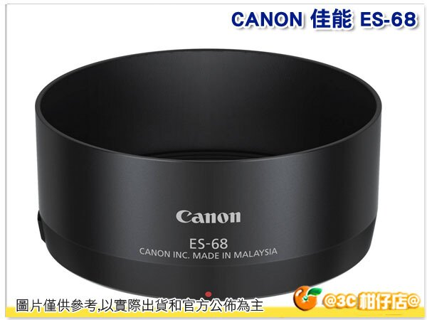 CANON 佳能 ES-68 ES68 原廠遮光罩 彩虹公司貨 49mm F1.8 STM 遮光罩 可反扣