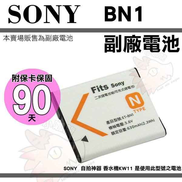 SONY NP-BN1 相機專用 副廠 鋰電池 日製防爆鋰芯 BN1 DSC-KW11 KW11 香水機 W610