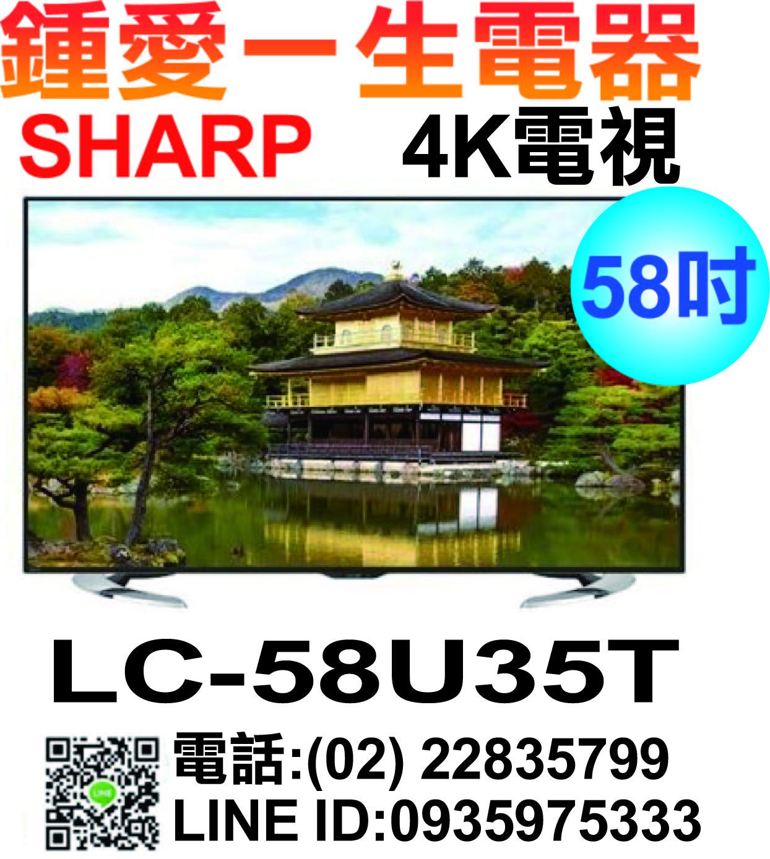 來電挑戰最優惠價【鍾愛一生】SHARP夏普58吋日本製4K液晶電視 LC-58U35T   ※ 熱線02-2847-6777