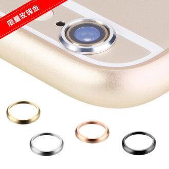 升級版 iPhone 6 6s Plus 精準扣合鋁合金鏡頭保護圈 玫瑰金 電鍍 金屬圈 鏡頭圈 攝戒 蘋果6 i6【N201093】