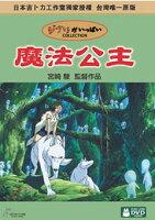 霍爾的移動城堡vs崖上的波妞周邊商品推薦STUDIO GHIBLI 宮崎 駿:魔法公主[Miyazaki Hayao: Princess Mononoke]【1DVD】