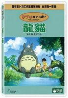 霍爾的移動城堡vs崖上的波妞周邊商品推薦STUDIO GHIBLI 宮崎 駿:龍貓[Miyazaki Hayao: Totoro]【2DVDs】