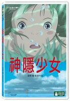 霍爾的移動城堡vs崖上的波妞周邊商品推薦STUDIO GHIBLI 宮崎 駿:神隱少女[Miyazaki Hayao: Spirited Away]【1DVD】