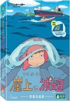 霍爾的移動城堡vs崖上的波妞周邊商品推薦STUDIO GHIBLI 宮崎 駿:崖上的波妞(限量加值版)[Miyazaki Hayao: Ponyo On The Cliff By The Sea]【2DVDs】