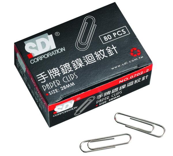【SDI】手牌 # 0702B  圓型迴紋針28mm (80支裝)