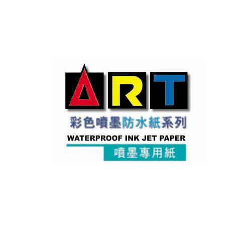 ART-1150  A2  防水噴墨專用紙110磅-100張入 / 包