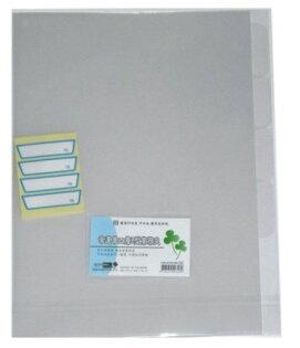 檔案家 OM-E3104B1 幸運草四層L型業務夾+名片袋 / 個