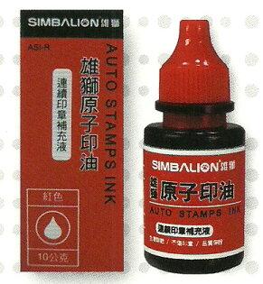 雄獅 ASI-R 原子印油(連續印章補充液)-10g / 瓶