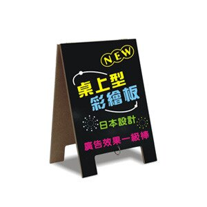 【低價促銷】成功 01023 桌上型雙面彩繪板-A4 / 片