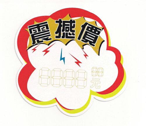 新美勝  NO.207  震撼價-標價貼-4張入 / 包