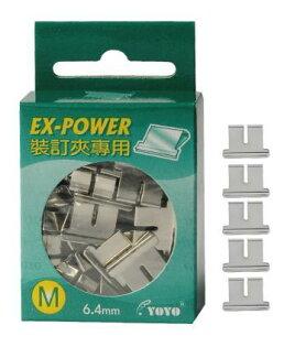 YO YO   1202   EX-POWER CLIP 裝訂夾專用夾片6.4mm -50個入 / 盒