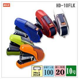 美克司 MAX HD-10FLK 省力釘書機 / 台