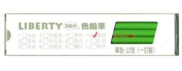 利百代 1212 色鉛筆 (單色) 12支入 / 盒