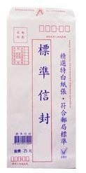 標準信封 (2包) (促銷)