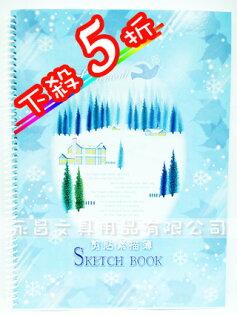 (促銷) N9-804寶島 9K 風景剪貼素描簿 / 本 (樣式隨機出貨)