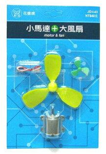 進大  JD-I43 小馬達加大風扇 / 組