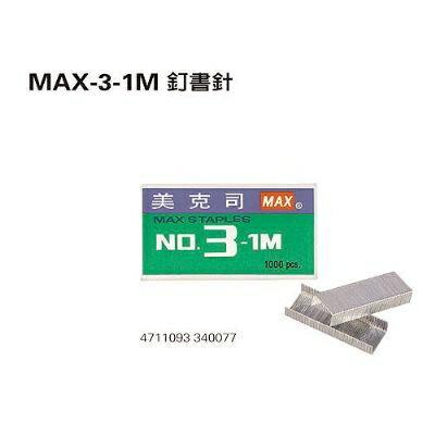 MAX 3號釘書針 / 盒