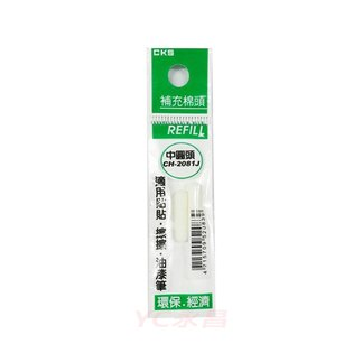 【永昌文具】促銷價 CKS CH-2081J 貼貼筆補充棉頭  (適用於 GL-2081筆)