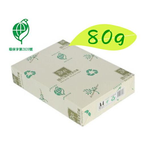 綠杉客 A4再生影印紙 環保影印紙 80磅 10包入 / 箱