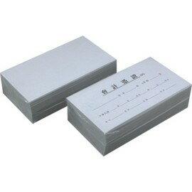 加新 1004P (入袋)憑證封面 / 包