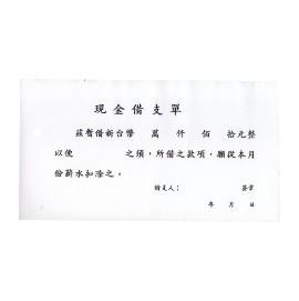 加新 1107 現金借支單 / 本