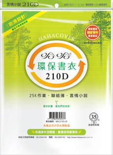 哈哈 BBC210D-35 環保書衣25k作業、聯絡簿、言情小說適用-7張入 / 包