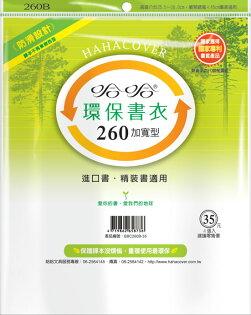 哈哈  BBC260B-35  環保書衣進口書、精裝書適用-4張入 / 包