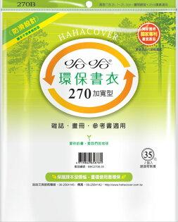 哈哈 BBC270B-35 環保書衣雜誌、畫冊、參考書適用-4張入 / 包
