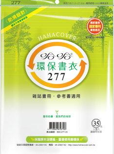 哈哈 BBC277-35 環保書衣雜誌畫冊、參考書適用-5張入 / 包
