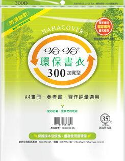 哈哈 BBC300B-35 環保書衣A4畫冊、參考書、習作評量適用-4張入 / 包
