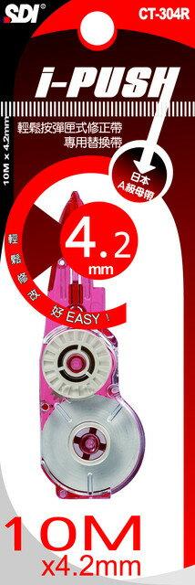【SDI】手牌 CT-304R iPUSH 彈匣式專用替換內帶(4.2mm X 10M)