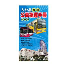 大台北實用公車捷運手冊