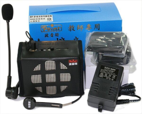 波音特DF-818隨身充電式擴音機