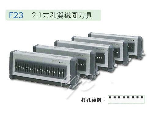 銀星 F23 打孔機模具(2:1方孔雙鐵圈刀具) / 個
