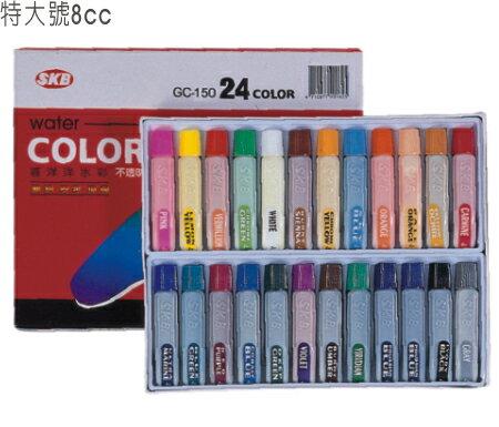 【SKB文明】GC-150 不透明水彩 24色-特大號8cc