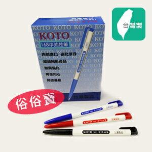KOTO 168 中油性筆 50支/盒 (可配色)