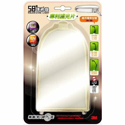 3M   LFP01  58°博視燈專利濾光片框組 / 組