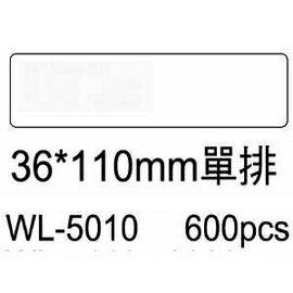 華麗牌電腦標籤 WL-5010 36X110mm單排 (600張/盒)