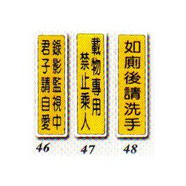 46標示牌-錄影監視中/載物專用/如廁後請洗手