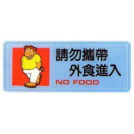 【新潮指示標語系列】AS彩色吊掛貼牌 -請勿攜帶外食進入AS-181/個