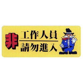 【新潮指示標語系列】AS彩色吊掛貼牌 非工作人員請勿進入AS-182/個