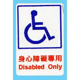 【新潮指示標語系列】CH貼牌-身心障礙專用CH-804/個
