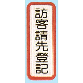 【新潮指示標語系列】TS貼牌-訪客請先登記TS-813/個