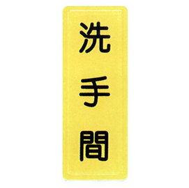 【新潮指示標語系列】TS貼牌-洗衣間TS-302/個