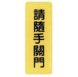 【新潮指示標語系列】TS貼牌-請隨手關門TS-313/個
